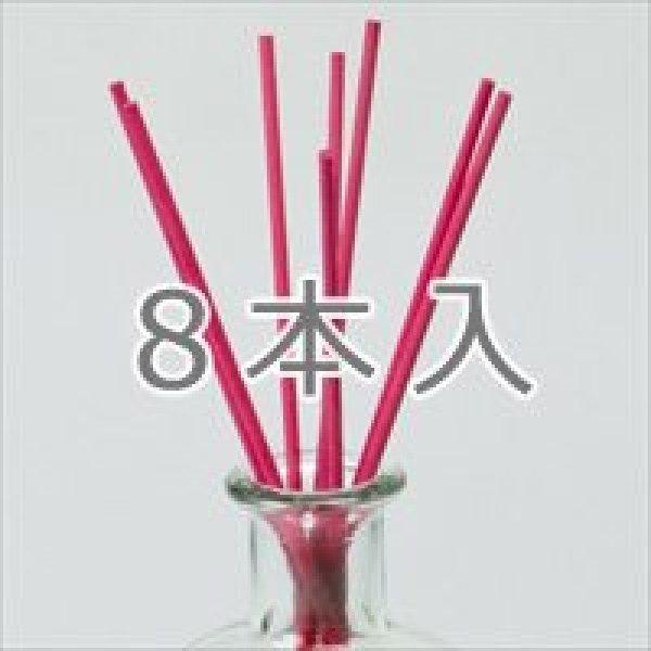 リードスティック ピンクレッド 8本入(1)