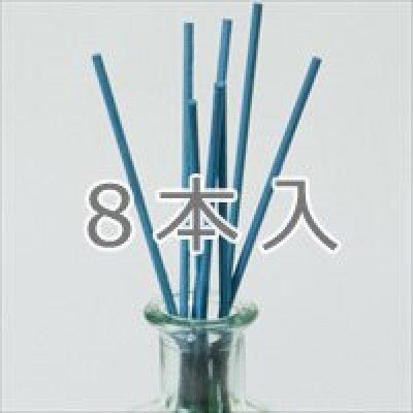 リードスティック ブルー 8本入(1)