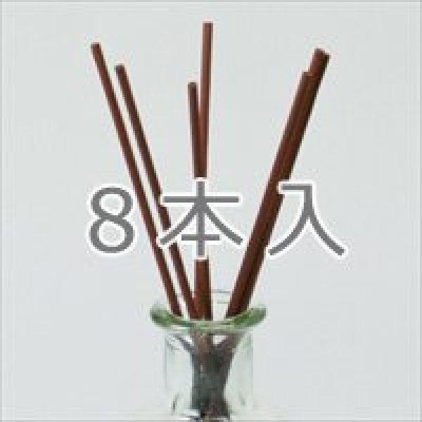 リードスティック ブラウン 8本入(1)