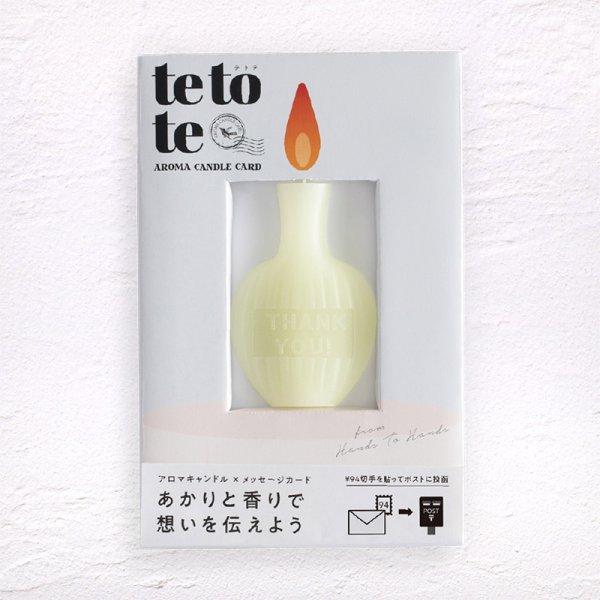 画像1: tetote「THANK YOU」 (イエロー) ユズの香り (1)